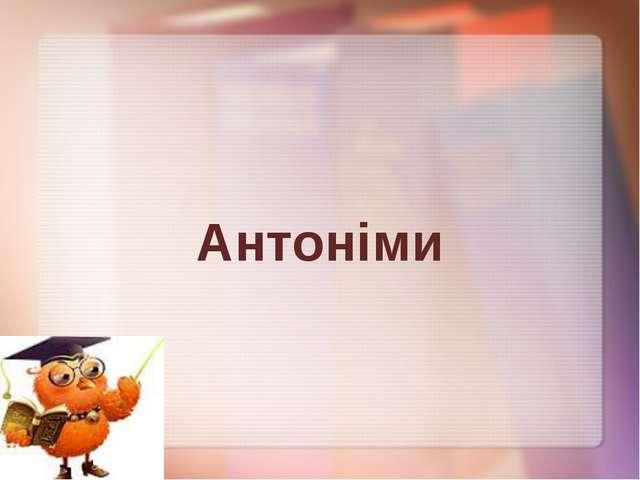 """4.Слово """"кожний"""" – яка це частина мови? ПРАВИЛЬНА ВІДПОВІДЬ"""