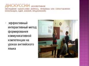 эффективный интерактивный метод формирования коммуникативной компетенции на
