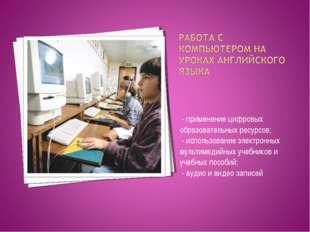 - применение цифровых образовательных ресурсов; - использование электронных
