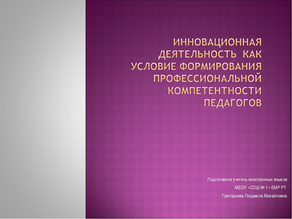 Подготовила учитель иностранных языков МБОУ «СОШ № 1» ЕМР РТ Григорьева Людми...
