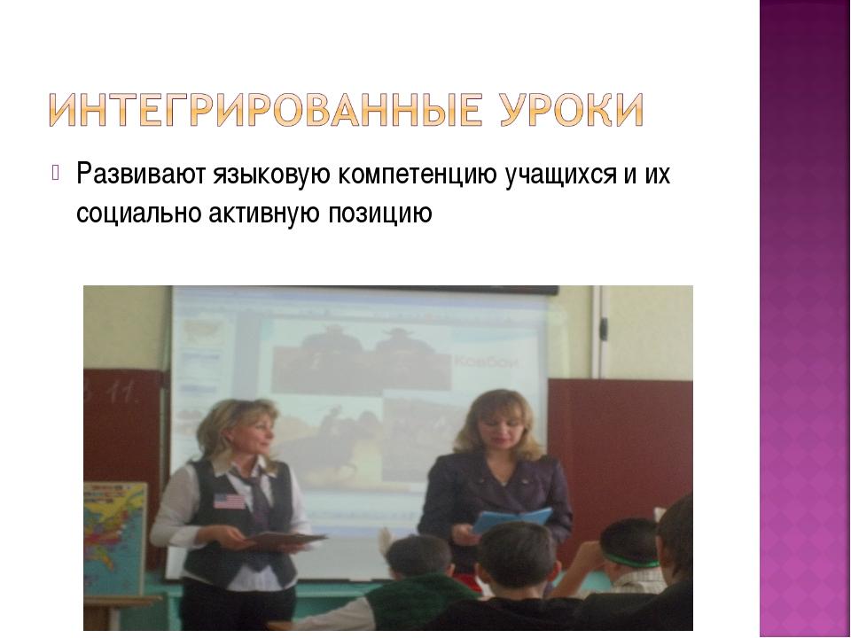 Развивают языковую компетенцию учащихся и их социально активную позицию