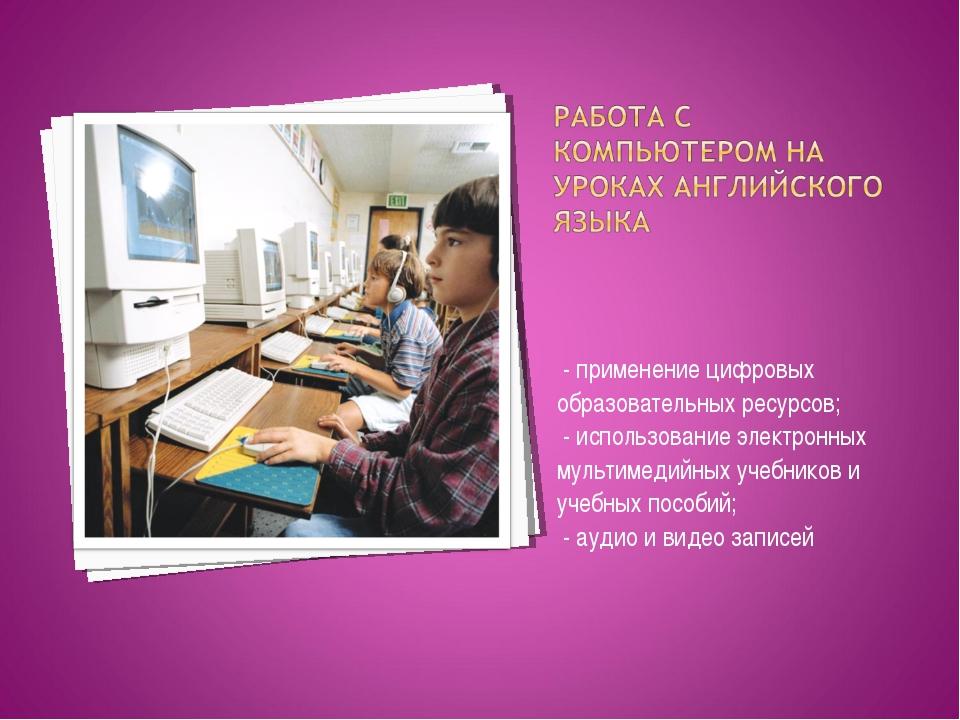 - применение цифровых образовательных ресурсов; - использование электронных...