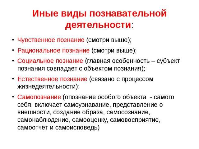 Иные виды познавательной деятельности: Чувственное познание (смотри выше); Ра...