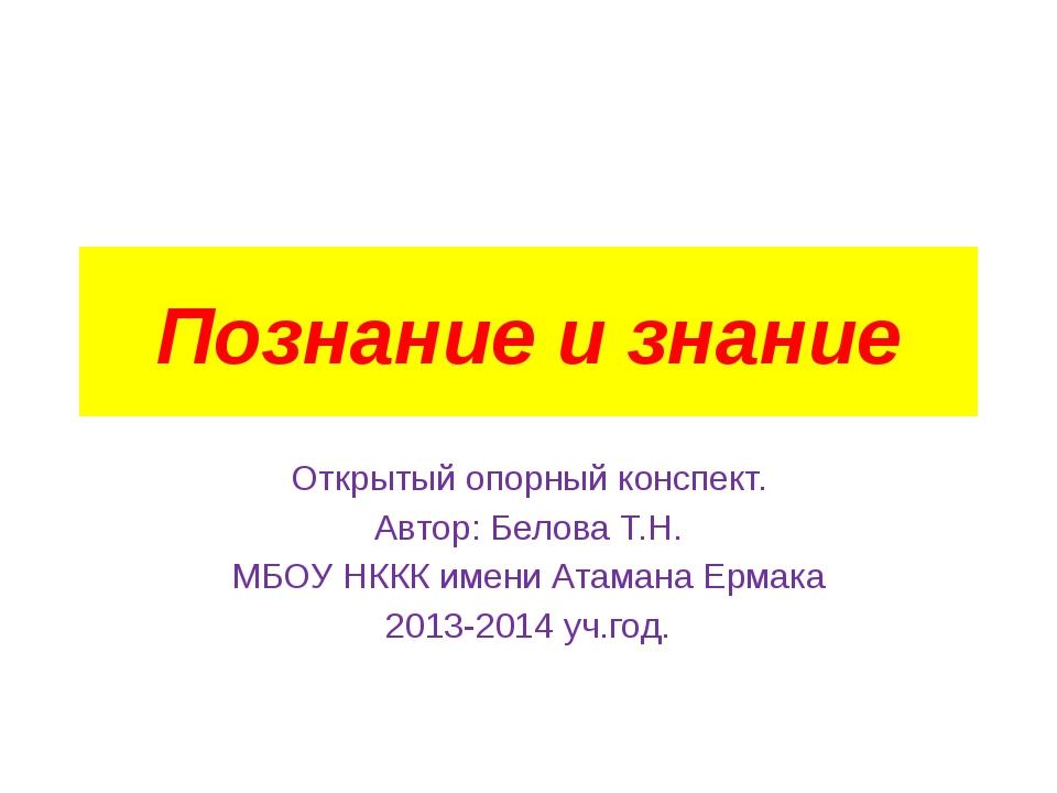 Познание и знание Открытый опорный конспект. Автор: Белова Т.Н. МБОУ НККК име...