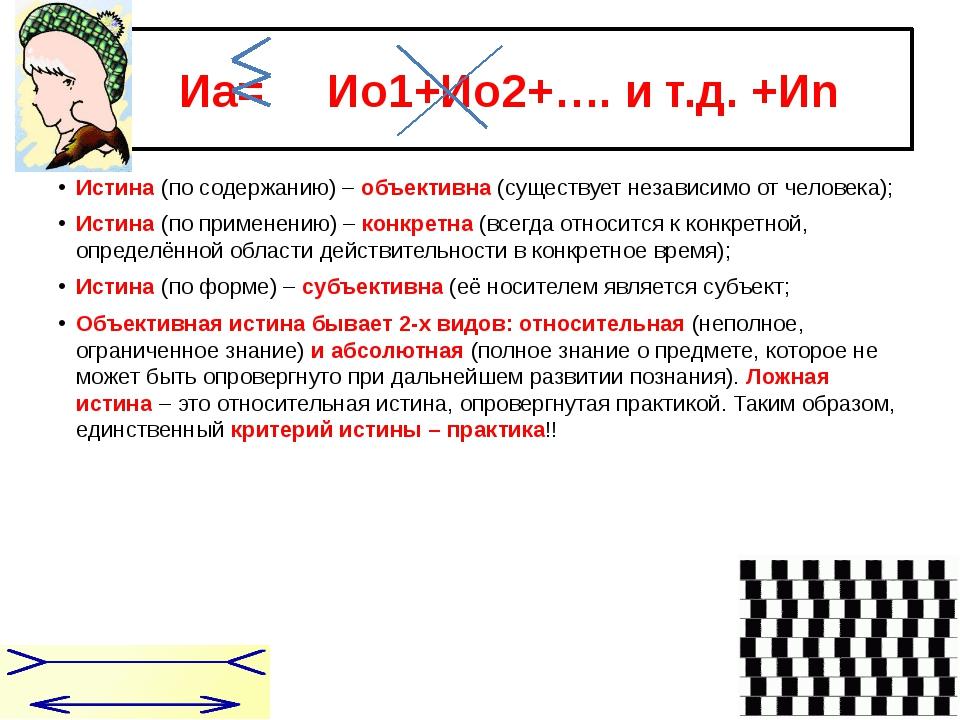 Иа= Ио1+Ио2+…. и т.д. +Иn Истина (по содержанию) – объективна (существует нез...