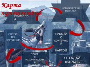 Карта путешествия РАЗМИНКА ИСТОРИЧЕСКАЯ МОЗАЙКА РАБОТА С КОНТУРНОЙ КАРТОЙ СЛ