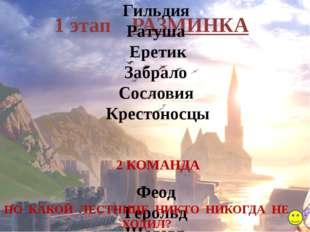 1 этап РАЗМИНКА 1 КОМАНДА Гильдия Ратуша Еретик Забрало Сословия Крестоносцы