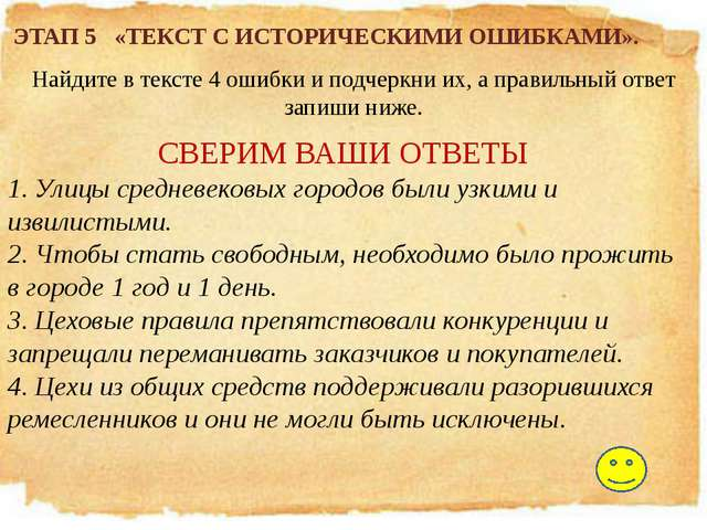 ЭТАП 5 «ТЕКСТ С ИСТОРИЧЕСКИМИ ОШИБКАМИ». Найдите в тексте 4 ошибки и подчеркн...