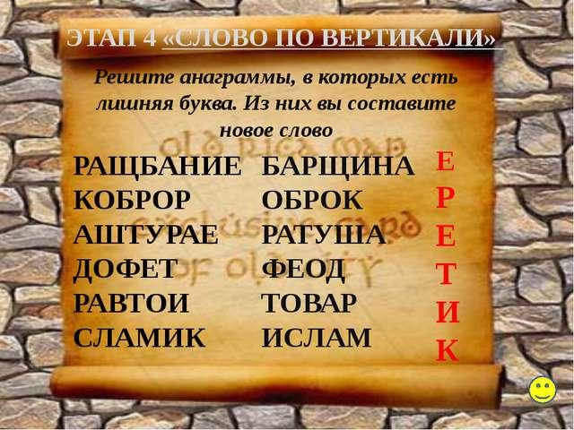 ЭТАП 4 «СЛОВО ПО ВЕРТИКАЛИ» Решите анаграммы, в которых есть лишняя буква. Из...