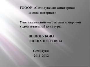 ГОООУ «Семилукская санаторная школа-интернат» Учитель английского язы