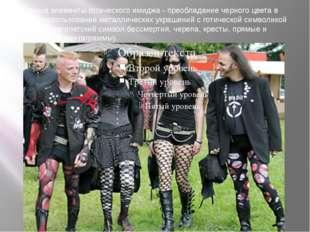 Основные элементы готического имиджа - преобладание черного цвета в одежде, и