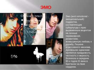 ЭМО Эмо (англ.emotional - эмоциональный) подростки, составляющие субкультуру