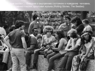 «Олдовые хиппи» … Внешнее и внутреннее состояние и поведение человека, легкое