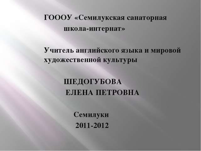 ГОООУ «Семилукская санаторная школа-интернат» Учитель английского язы...