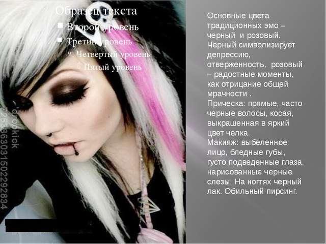 Основные цвета традиционных эмо – черный и розовый. Черный символизирует деп...