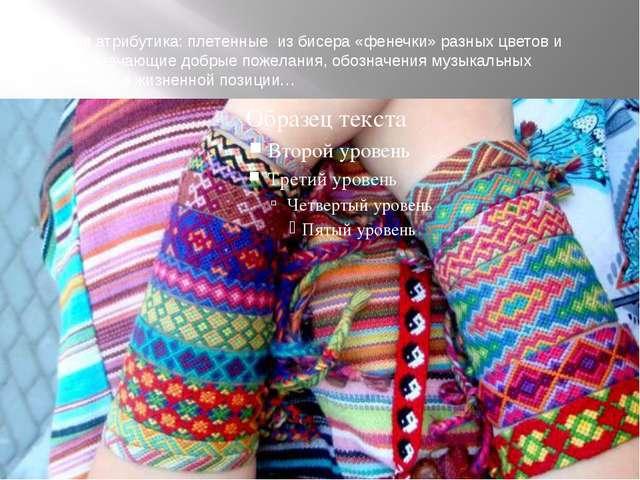 Внешняя атрибутика: плетенные из бисера «фенечки» разных цветов и узоров, озн...