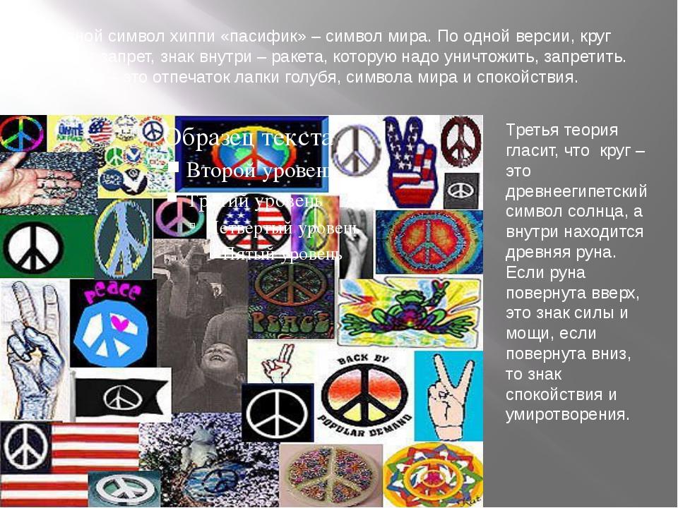 Основной символ хиппи «пасифик» – символ мира. По одной версии, круг означает...