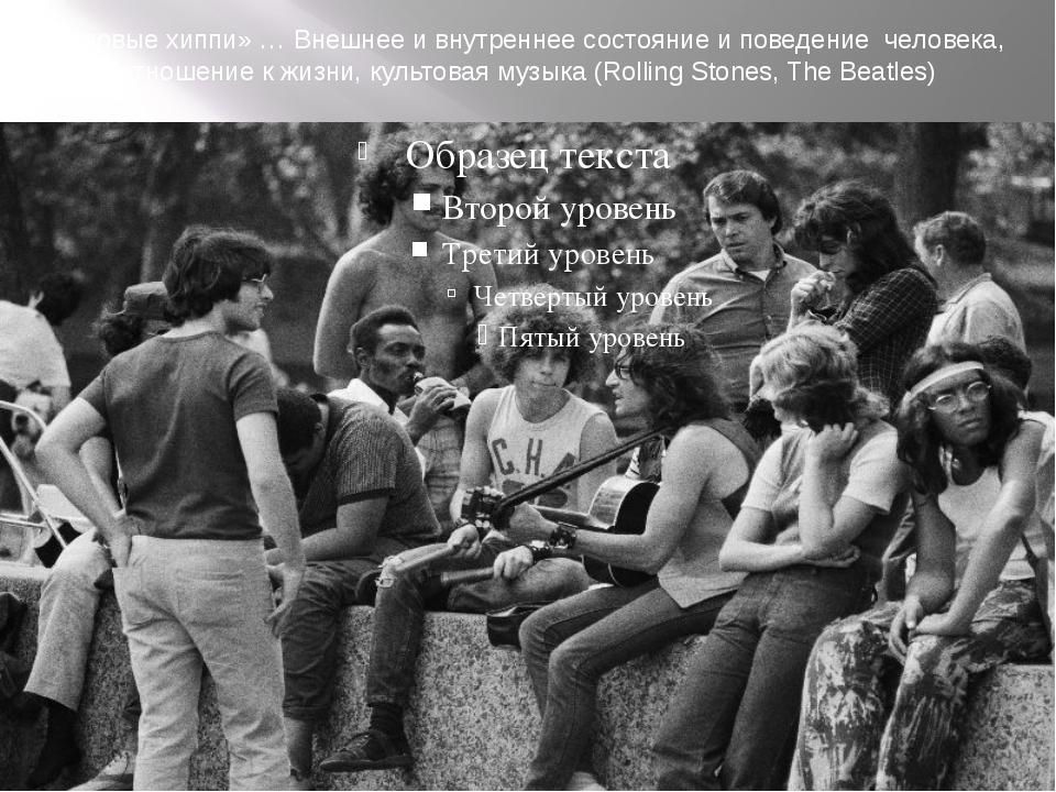«Олдовые хиппи» … Внешнее и внутреннее состояние и поведение человека, легкое...