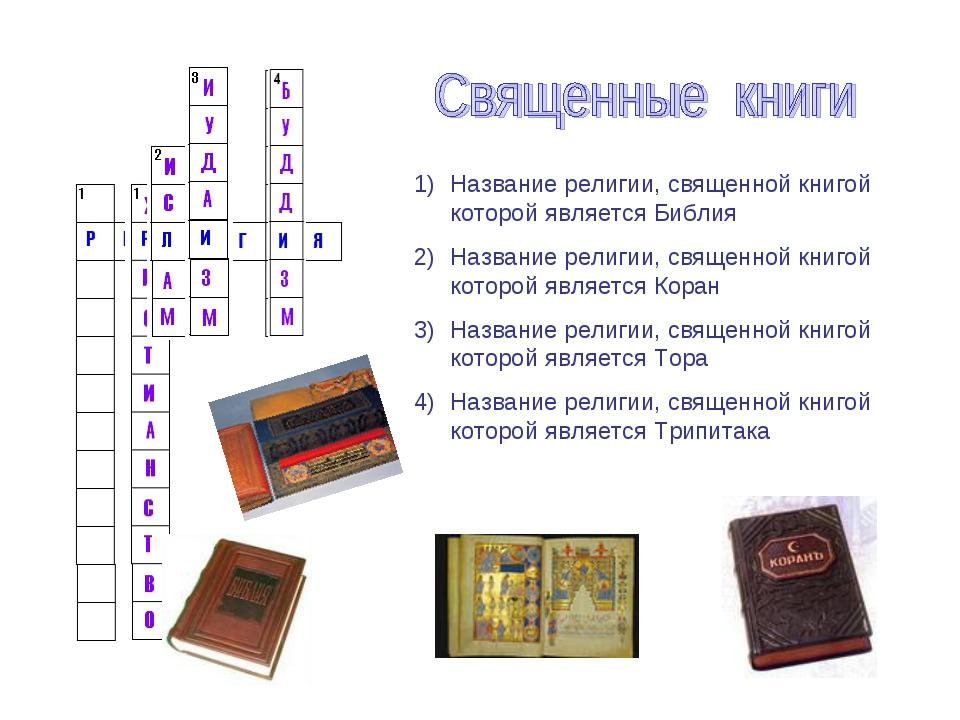 Название религии, священной книгой которой является Библия Название религии,...