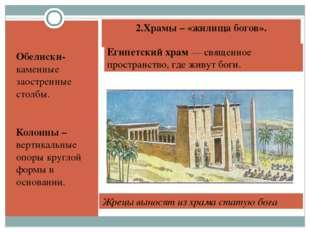 2.Храмы – «жилища богов». Обелиски- каменные заостренные столбы. Колонны –вер