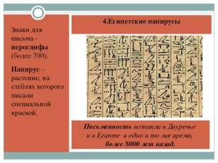 4.Египетские папирусы Знаки для письма - иероглифы (более 700). Папирус –раст