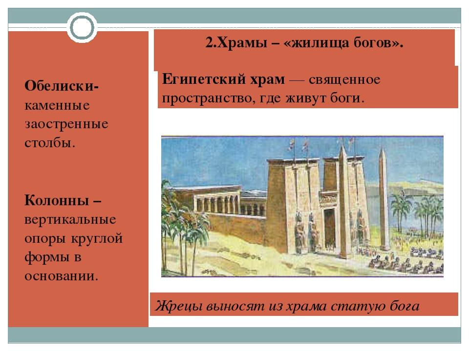 2.Храмы – «жилища богов». Обелиски- каменные заостренные столбы. Колонны –вер...