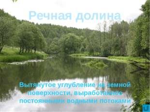Бассейн реки Местность, с которой река собирает свои воды Хапилина Е.Л. МБОУ