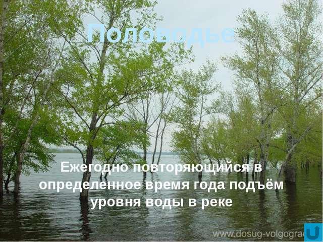 Ледостав Примерные сроки замерзания реки и формирование устойчивого ледяного...