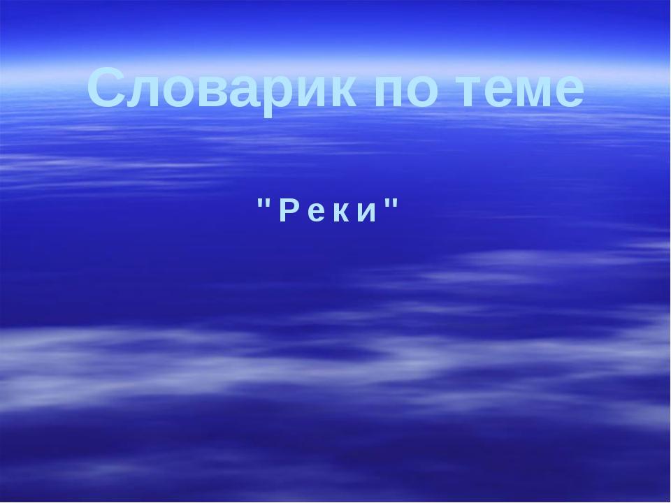 """Словарик по теме """"Реки"""""""