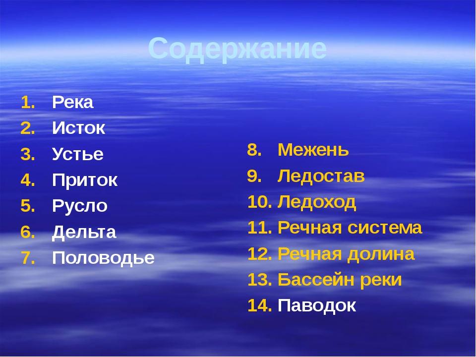 Исток Место, где река берёт своё начало Хапилина Е.Л. МБОУ СОШ № 24 Кострома