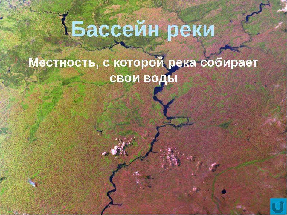 Дельта Равнина, образованная из речных наносов в устье реки между её рукавами...
