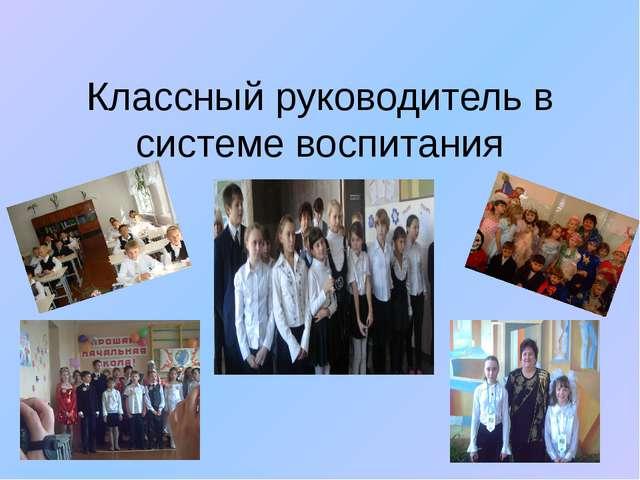 Классный руководитель в системе воспитания