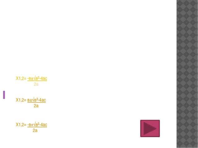 5.Выберите формулу корней квадратного уравнения Х1,2= -в±√в²-4ас 2а Х1,2= в±√...