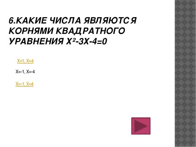 6.КАКИЕ ЧИСЛА ЯВЛЯЮТСЯ КОРНЯМИ КВАДРАТНОГО УРАВНЕНИЯ Х²-3Х-4=0 Х=1, Х=4 Х=-1,...