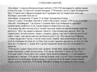ҚОЛБАСШЫ АБЫЛАЙ_  Абылайдың әскери колбасшы ретіндегі кабілеті 1730-1740 жы