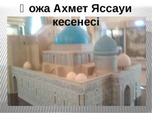 Қожа Ахмет Яссауи кесенесі
