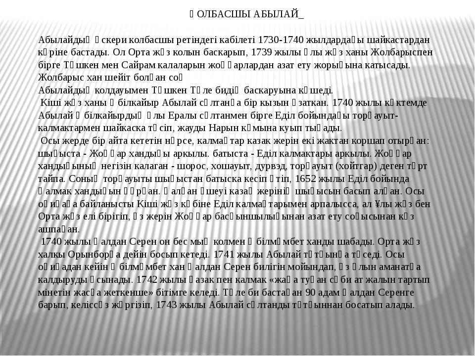 ҚОЛБАСШЫ АБЫЛАЙ_  Абылайдың әскери колбасшы ретіндегі кабілеті 1730-1740 жы...