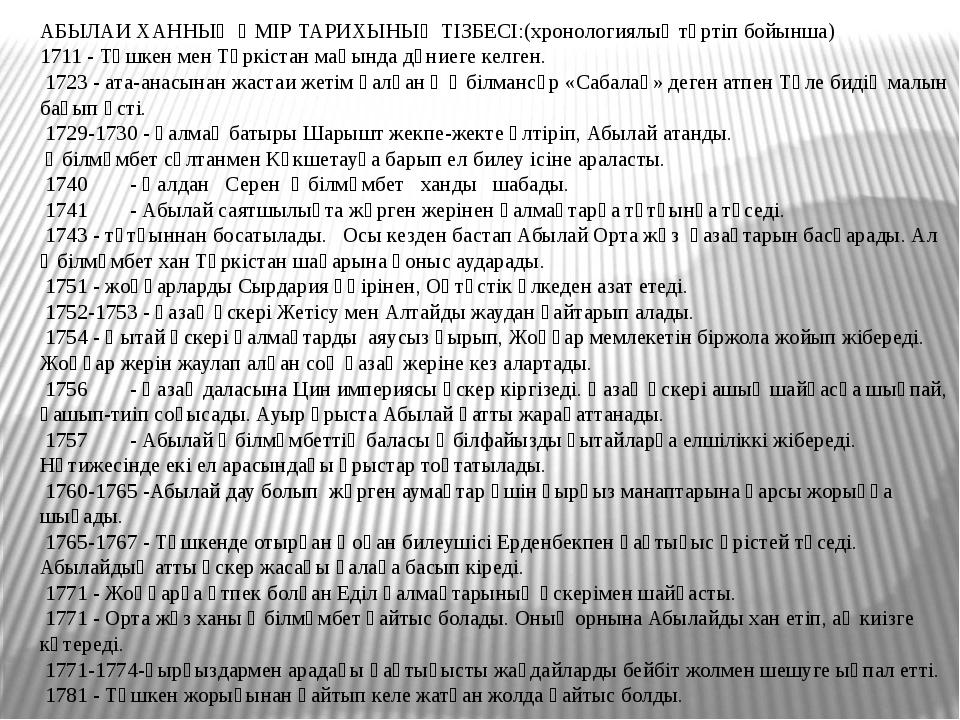 АБЫЛАИ ХАННЫҢ ӨМІР ТАРИХЫНЫҢ ТІЗБЕСІ:(хронологиялық тәртіп бойынша) 1711 - Тә...