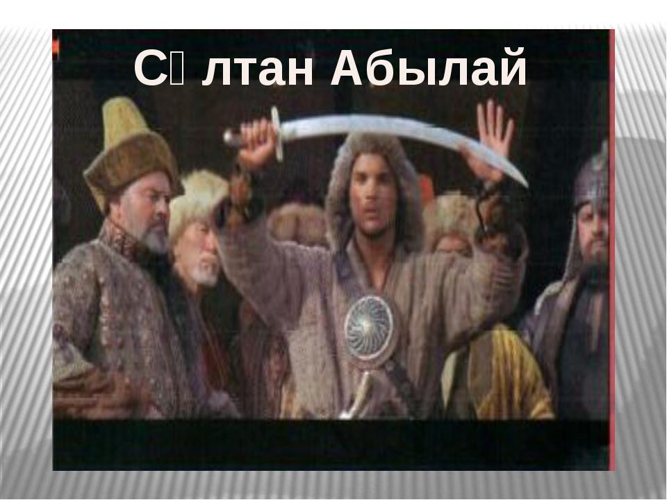 Сұлтан Абылай