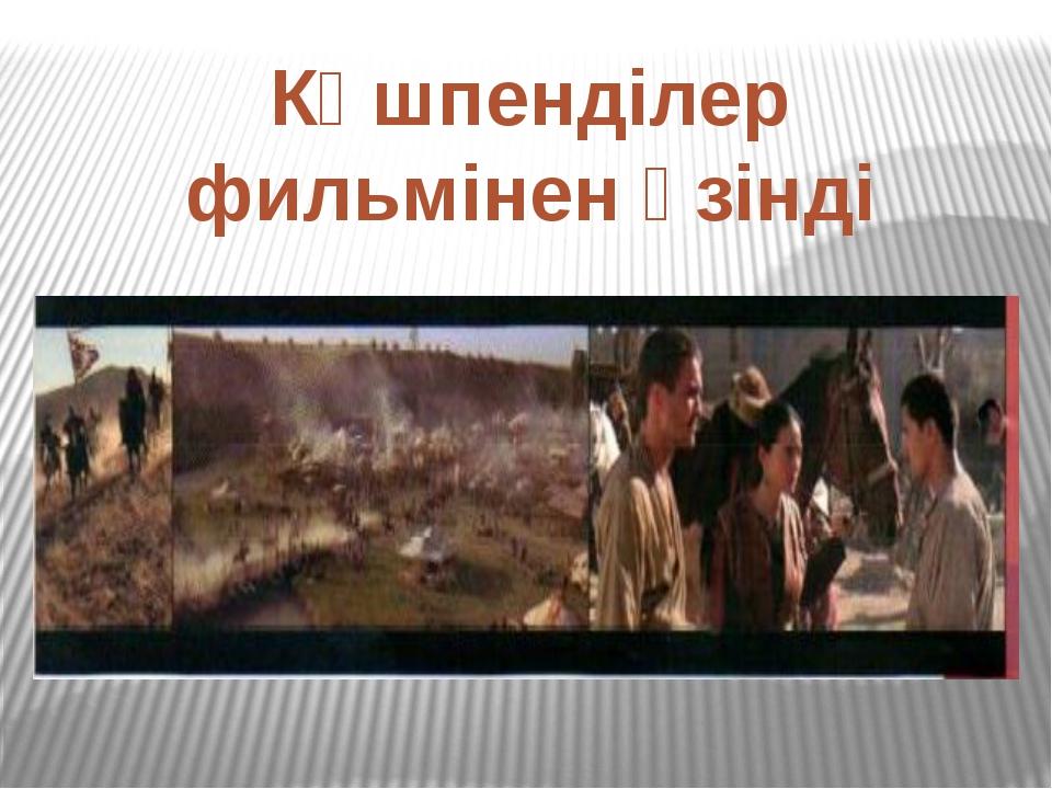 Көшпенділер фильмінен үзінді
