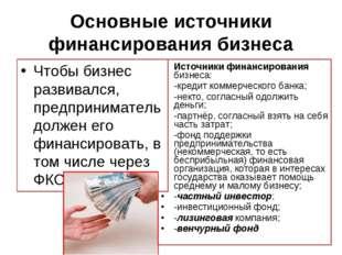 Источники финансирования бизнеса: -кредит коммерческого банка; -некто, соглас
