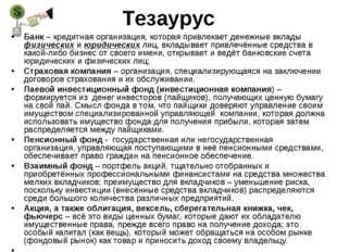 Тезаурус Банк – кредитная организация, которая привлекает денежные вклады физ
