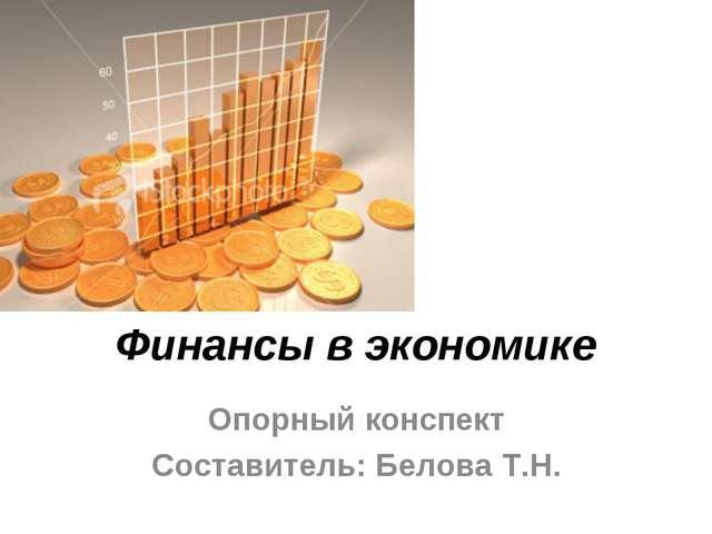Финансы в экономике Опорный конспект Составитель: Белова Т.Н.