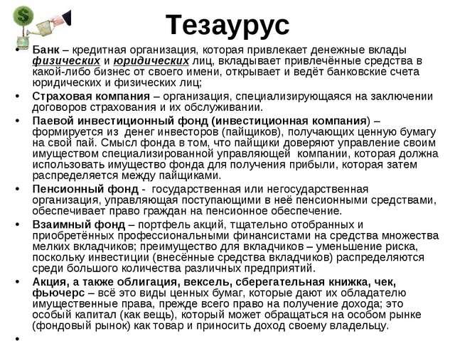 Тезаурус Банк – кредитная организация, которая привлекает денежные вклады физ...