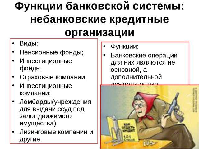 Функции банковской системы: небанковские кредитные организации Виды: Пенсионн...