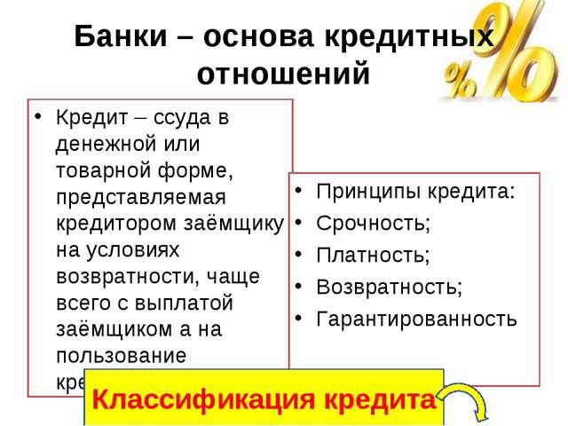 Банки – основа кредитных отношений Кредит – ссуда в денежной или товарной фор...