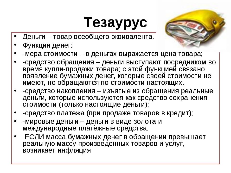 Тезаурус Деньги – товар всеобщего эквивалента. Функции денег: -мера стоимости...