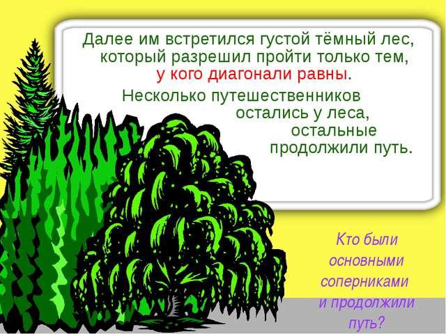 Далее им встретился густой тёмный лес, который разрешил пройти только тем, у...
