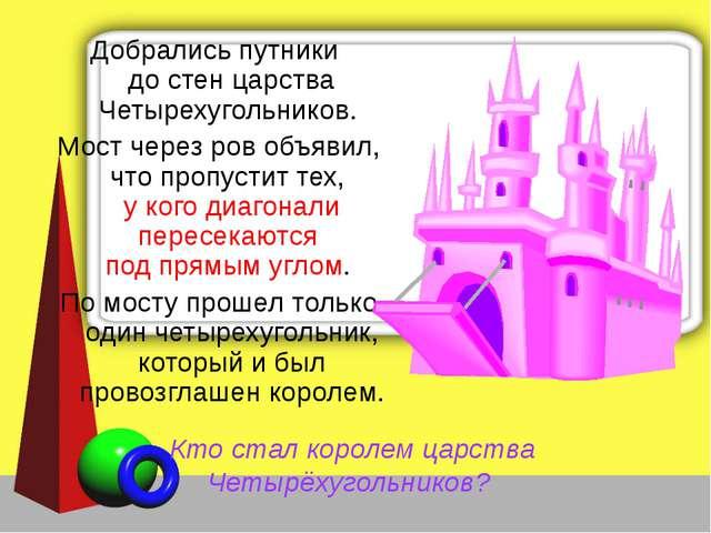 Кто стал королем царства Четырёхугольников? Добрались путники до стен царства...