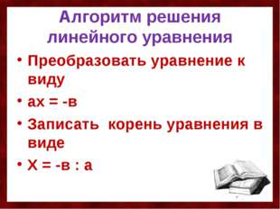 Алгоритм решения линейного уравнения Преобразовать уравнение к виду ах = -в З